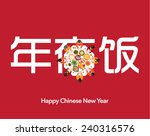 chinese new year reunion dinner ... | Shutterstock .eps vector #240316576