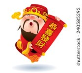 chinese god of wealth. the... | Shutterstock .eps vector #240585292