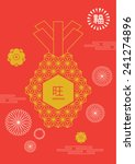 abstract chinese new year... | Shutterstock .eps vector #241274896