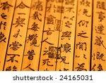 Chinese Ancient Bamboo Slips...