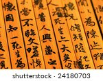 Chinese Tradition Bamboo Book