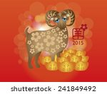 2015 chinese new year of the... | Shutterstock .eps vector #241849492