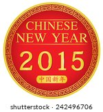 chinese new year 2015 tag | Shutterstock .eps vector #242496706