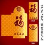 chinese new year money red... | Shutterstock . vector #245270788