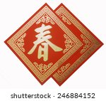 new chinese paper red | Shutterstock . vector #246884152