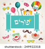 jewish holiday purim  in hebrew ... | Shutterstock .eps vector #249922318