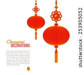 oriental asian red paper... | Shutterstock .eps vector #253905052