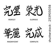 set of black chinese... | Shutterstock .eps vector #253905058