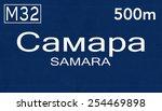 samara russia highway road sign ... | Shutterstock . vector #254469898