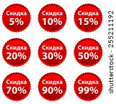 red discount icons set isolated ... | Shutterstock . vector #255211192