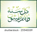 illustration  creative islamic... | Shutterstock .eps vector #25540339
