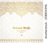 vector ornate seamless border... | Shutterstock .eps vector #258854396