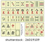Custom Designed Mahjong Whole...