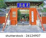 Beijing  Dongyue Taoist  Temple ...