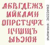 alphabet letters. vector.... | Shutterstock .eps vector #262226462
