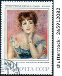 Ussr   Circa 1970  A Stamp...
