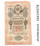 old russian money | Shutterstock . vector #266154578