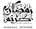 arabic islamic calligraphy of... | Shutterstock .eps vector #267491846
