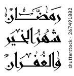 arabic islamic calligraphy of... | Shutterstock .eps vector #267491882