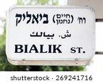 bialik street name sign. tel... | Shutterstock . vector #269241716