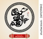 chinese zodiac  monkey ... | Shutterstock .eps vector #269259842