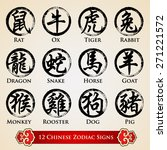 12 chinese zodiac signs design | Shutterstock .eps vector #271221572