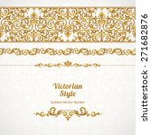 Vector ornate seamless border in Victorian style. Gorgeous element for design, place for text. Ornamental vintage pattern for wedding invitations, birthday and greeting cards.Traditional golden decor. | Shutterstock vector #271682876