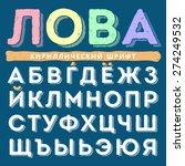 funny hand drawn alphabet.... | Shutterstock .eps vector #274249532