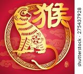 chinese zodiac year of the... | Shutterstock .eps vector #275437928