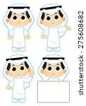 arab child   Shutterstock .eps vector #275608682
