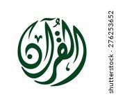 holy quran. islamic book.... | Shutterstock .eps vector #276253652
