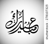 calligraphy of arabic text of... | Shutterstock .eps vector #278107325