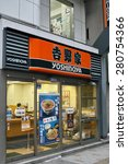 akihabara  tokyo   june 30 ... | Shutterstock . vector #280754366