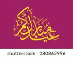 eid mubarak  happy eid for you  | Shutterstock .eps vector #280862996