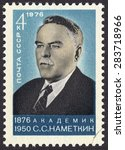 Small photo of RUSSIA - CIRCA 1976: stamp printed by Russia, shows Sergey Nametkin is an outstanding organic chemist, academician of the USSR, circa 1976