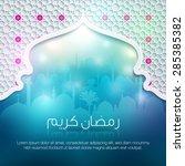 ramadan kareem arabic... | Shutterstock .eps vector #285385382