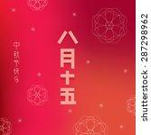 chinese moon cake festival... | Shutterstock .eps vector #287298962