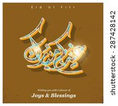 arabic islamic calligraphy of... | Shutterstock .eps vector #287428142