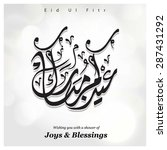 arabic islamic calligraphy of... | Shutterstock .eps vector #287431292