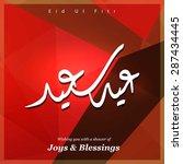 arabic islamic calligraphy of...   Shutterstock .eps vector #287434445