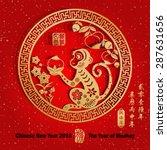 Chinese Zodiac  Monkey Chinese...