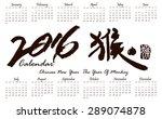 simple 2016 calendar   2016...   Shutterstock .eps vector #289074878