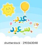 translation  happy eid   ... | Shutterstock .eps vector #290363048
