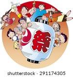 festival | Shutterstock .eps vector #291174305