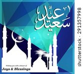 creative decorative arabic eid... | Shutterstock .eps vector #291357998