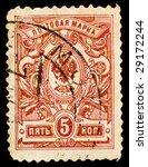 russian vintage postage stamp | Shutterstock . vector #29172244