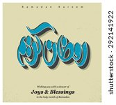 joys and blessings ramadan... | Shutterstock .eps vector #292141922