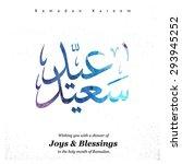 'eid mubarak'  blessed festival ... | Shutterstock .eps vector #293945252