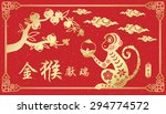 chinese new year greeting card... | Shutterstock .eps vector #294774572