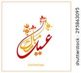 eid greeting card | Shutterstock .eps vector #295863095